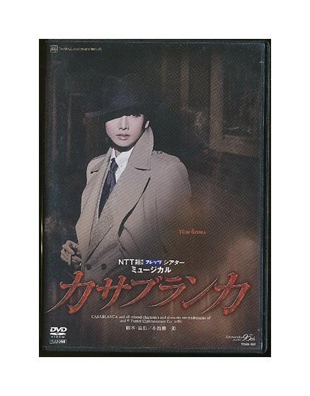【中古】DVD/宝塚歌劇「 カサブランカ 」大空祐飛