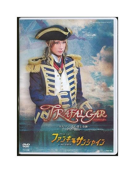 【中古】DVD/宝塚歌劇「 トラファルガー / ファンキー・サンシャイン 」TRAFALGAR