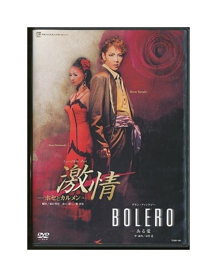 【中古】DVD/宝塚歌劇「 激情 ホセとカルメン / BOLERO -ある愛- 」
