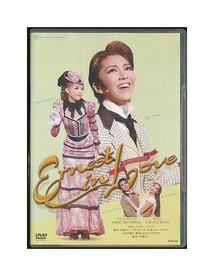 【中古】DVD/宝塚歌劇「 ミュージカル アーネスト・イン・ラブ (Ernest in Love)」瀬奈じゅん