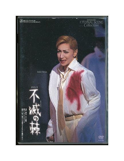【中古】DVD/宝塚歌劇「 ロマンス 不滅の棘 」