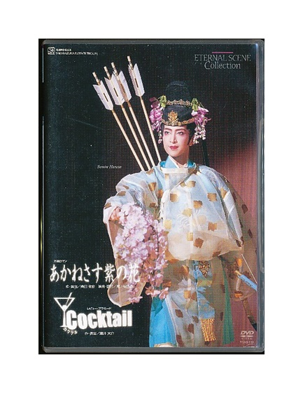 【中古】DVD/宝塚歌劇「 あかねさす紫の花 / カクテル 」