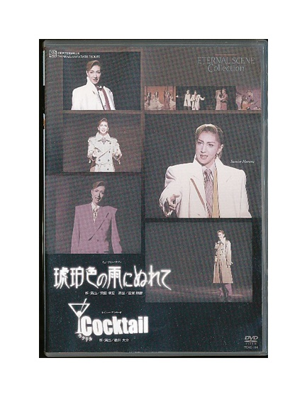 【中古】DVD/宝塚歌劇「 琥珀色の雨にぬれて / カクテル 」