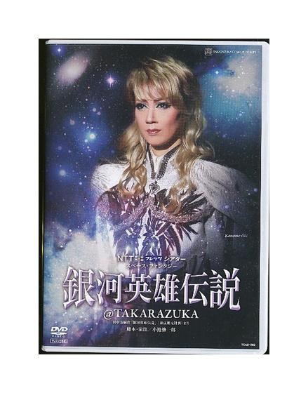 4939804123829 中古 DVD お得クーポン発行中 銀河英雄伝説@TAKARAZUKA 宝塚歌劇 凰稀かなめ 着後レビューで 送料無料