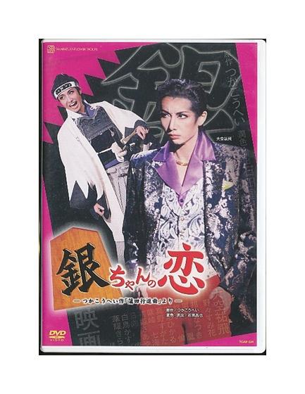 【中古】DVD/宝塚歌劇「 銀ちゃんの恋 」大空祐飛