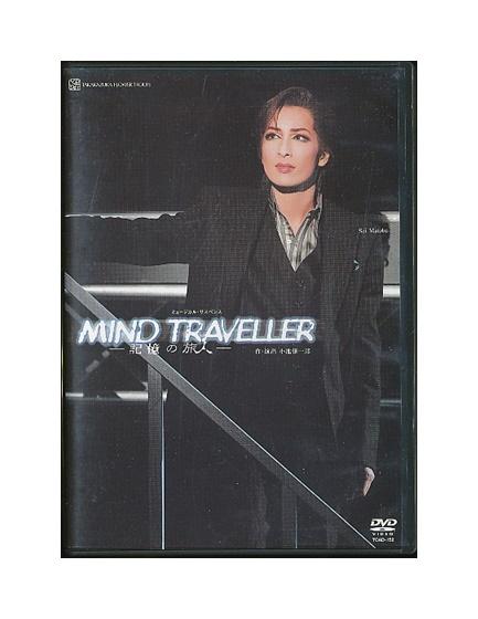 【中古】DVD/宝塚歌劇「 MIND TRAVELLER 記憶の旅人 」花組 真飛聖