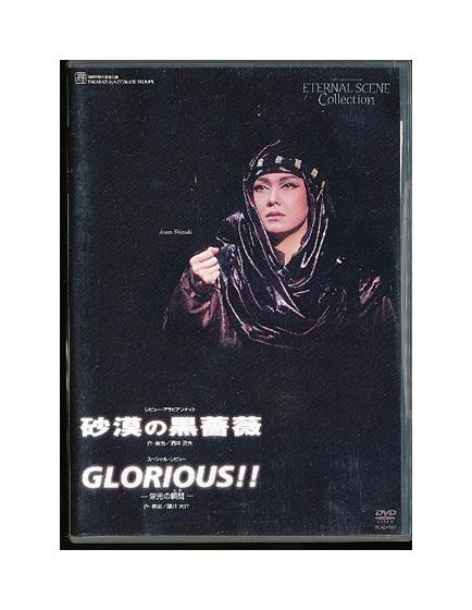 【中古】DVD/宝塚歌劇「 砂漠の黒薔薇 / GLORIOUS!! 」