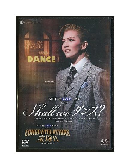 【中古】DVD/宝塚歌劇「 Shall we ダンス? / CONGRATULATION 宝塚!! 」
