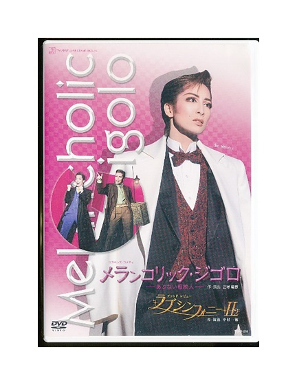 【中古】DVD/宝塚歌劇「 メランコリック・ジゴロ / ラブシンフォニー2 」