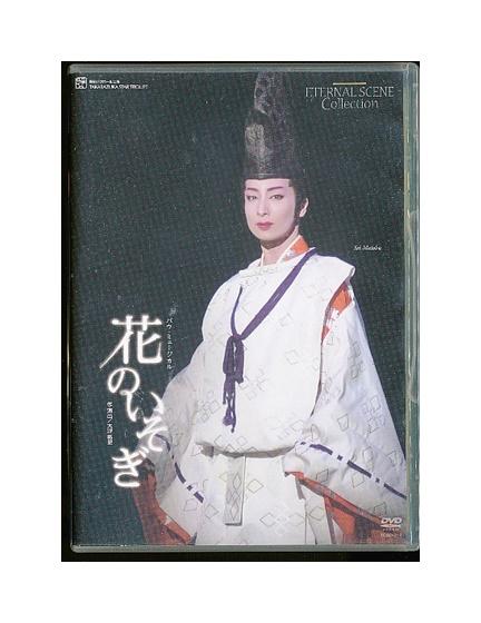 【中古】DVD/宝塚歌劇「 花のいそぎ 」 真飛聖