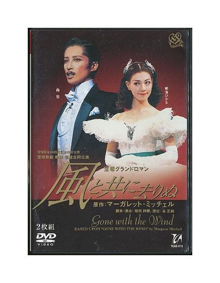 【中古】DVD/宝塚歌劇「 風と共に去りぬ 」 轟悠 朝海ひかる