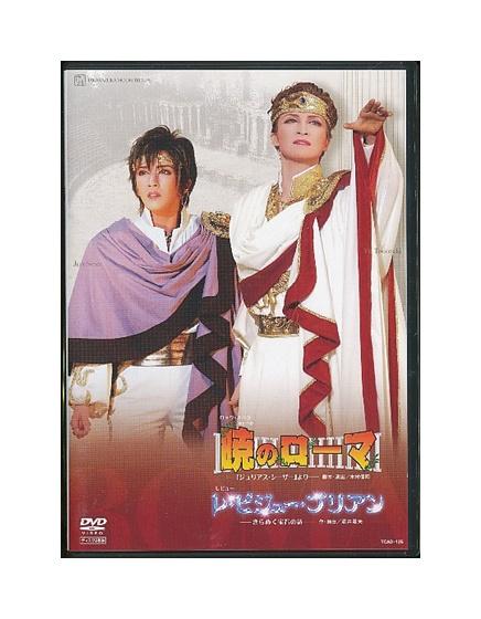 【中古】DVD/宝塚歌劇「 暁のローマ / レ・ビジュー・ブリアン 」