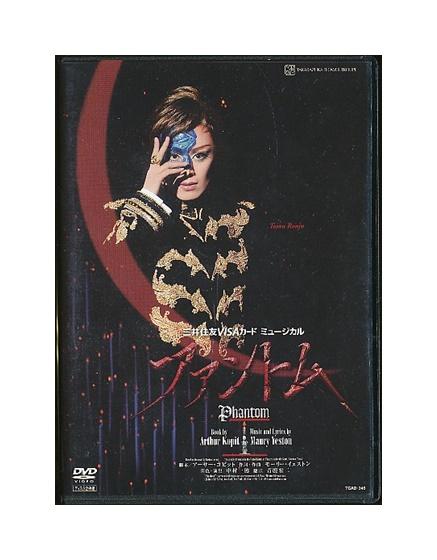 【中古】DVD/宝塚歌劇「 ファントム 」 蘭寿とむ