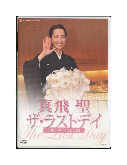 【中古】DVD/宝塚歌劇「 真飛聖 ザ・ラストデイ 」退団記念