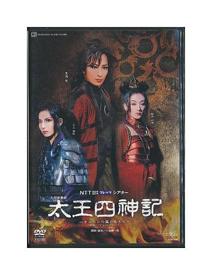 【中古】DVD/宝塚歌劇「 太王四神記 」 真飛聖
