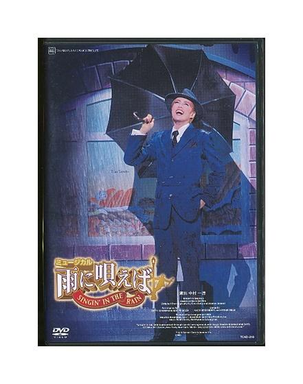 4939804122181 新作アイテム毎日更新 中古 DVD 宝塚歌劇 大和悠河 超人気 ミュージカル 雨に唄えば