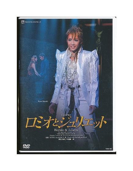 【中古】DVD/宝塚歌劇「 ロミオとジュリエット 」 星組 柚希礼音 梅田芸術劇場