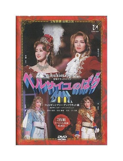 【中古】DVD/宝塚歌劇「 ベルサイユのばら 2001 フェルゼンとマリー・アントワネット編 」 宙組 和央ようか