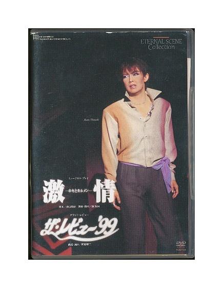 【中古】DVD/宝塚歌劇「 激情 ホセとカルメン / ザ・レビュー'99 」