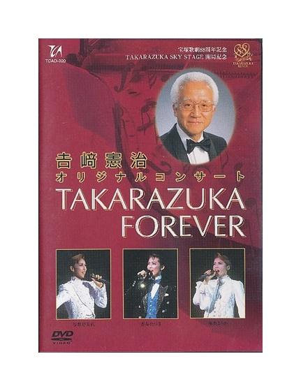 4939804120200 評価 中古 DVD 宝塚歌劇 吉崎憲治 TAKARAZUKA FOREVER オリジナルコンサート 新作入荷!!