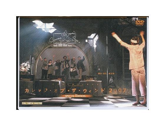 【中古】DVD「 カレッジ・オブ・ザ・ウィンド2007 」演劇集団キャラメルボックス