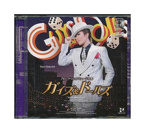 【中古】CD「 宝塚・実況 / ガイズ&ドールズ 」 星組 北翔海莉