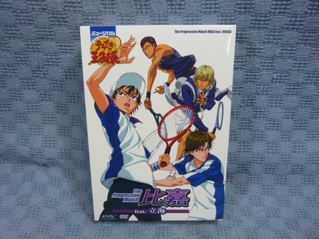 【中古】DVD「 ミュージカル テニスの王子様 / The Progressive Match 比嘉 feat. 立海 」初回限定版