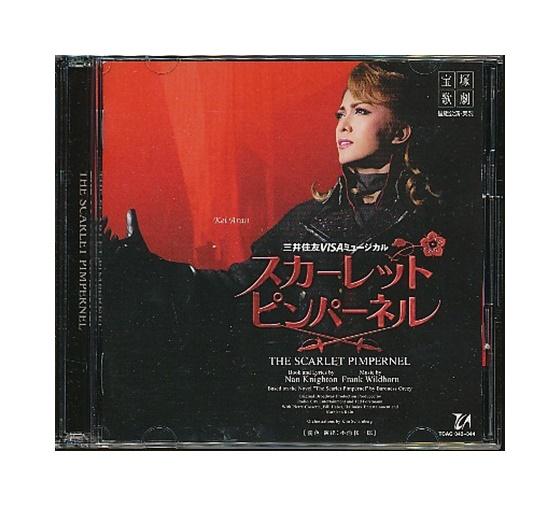【中古】CD「 宝塚・実況 / スカーレットピンパーネル 」 星組 安蘭けい