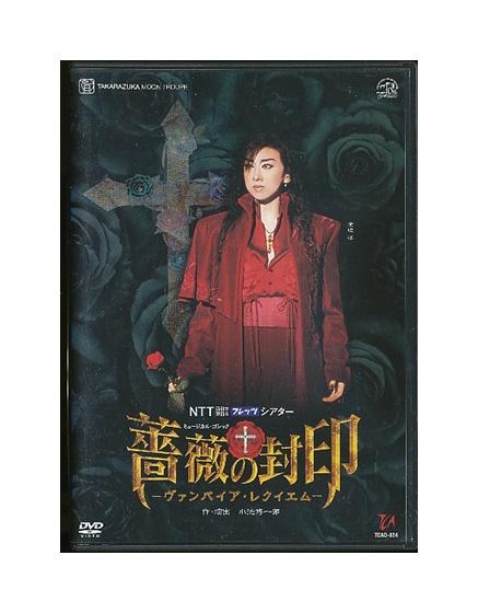 【中古】DVD/宝塚歌劇「 薔薇の封印 -ヴァンパイア・レクイエム- 」 紫吹淳