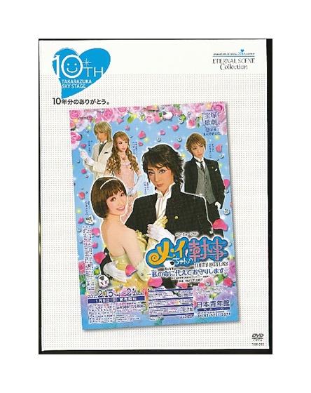 【中古】DVD/宝塚歌劇「 メイちゃんの執事 私の命に代えてお守りします 」TAKARAZUKA SKY STAGE 10th Anniversary Eternal Scene Collection