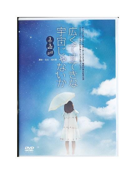 4571166598909 感謝価格 中古 DVD 内祝い キャラメルボックス 広くてすてきな宇宙じゃないか 2012