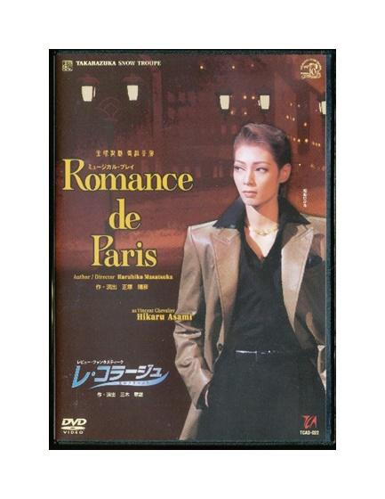 4939804120224 中古 DVD 宝塚歌劇 Romance コラージュ Paris de 受賞店 1着でも送料無料 レ