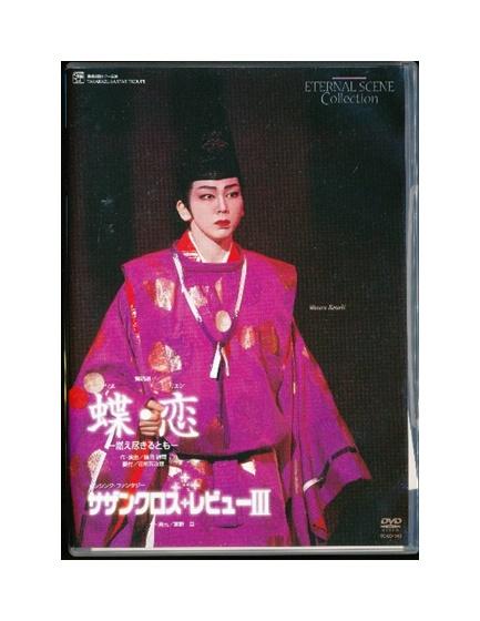 【中古】DVD/宝塚歌劇「 蝶・恋 / サザンクロス・レビュー3 」ETERNAL SCENE COLLECTION / 湖月わたる