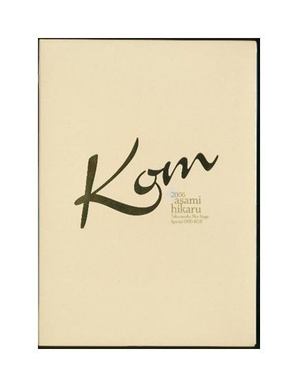 【中古】DVD/宝塚歌劇「 朝海ひかる / Kom 」2006 asami hikaru Takarazuka Sky Stage Spesical DVD-BOX