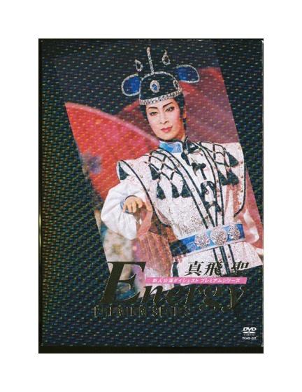 【中古】DVD/宝塚歌劇「 真飛聖 / Energy PREMIUM SERIES 」新人公演