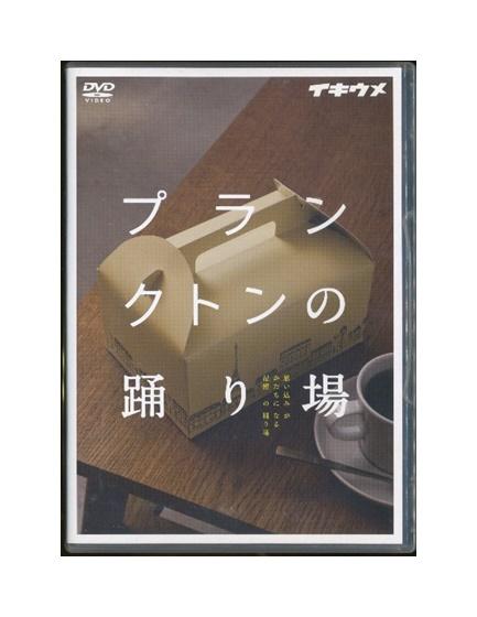 【中古】DVD「 プランクトンの踊り場 」前川知大 /イキウメ