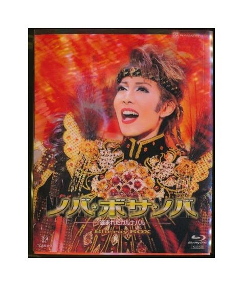 【中古】Blu-ray BOX「 ノバ・ボサ・ノバ 盗まれたカルナバル 」 星組 柚希礼音 宝塚歌劇