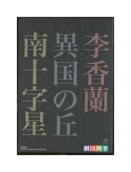 【中古】DVD-BOX「 劇団四季 昭和の歴史三部作 」 李香蘭、異国の丘、南十字星