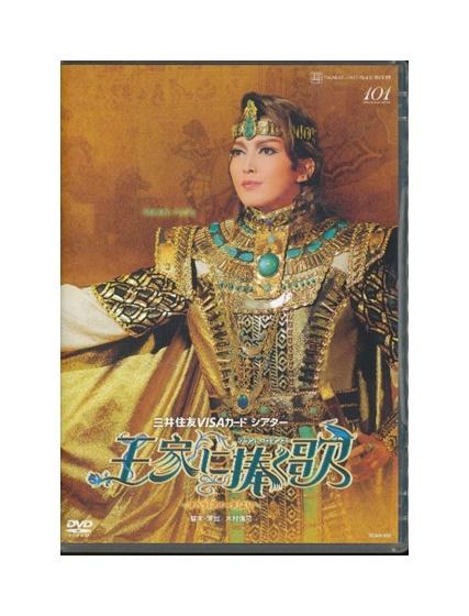 【中古】DVD/宝塚歌劇「 王家に捧ぐ歌 」 朝夏まなと