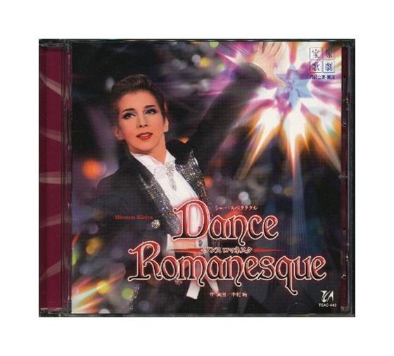 【中古】CD「 宝塚・実況 / Dance Romanesque ダンスロマネスク 」月組 霧矢大夢