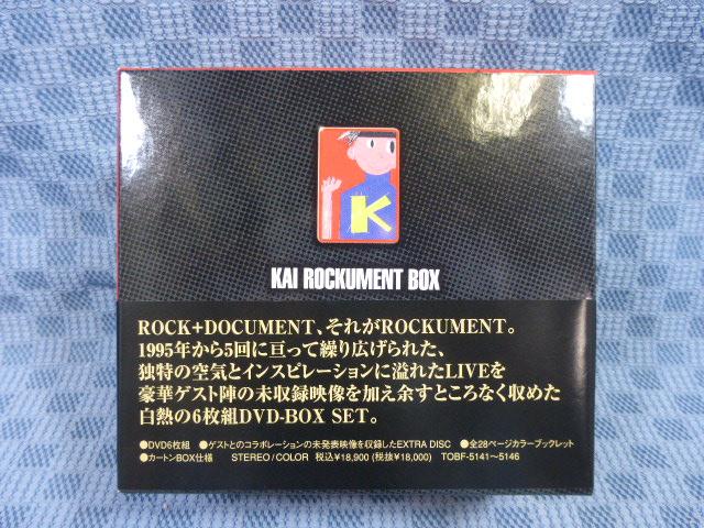 【中古】DVD-BOX「 甲斐よしひろ / ROCKUMENT BOX 」 甲斐バンド