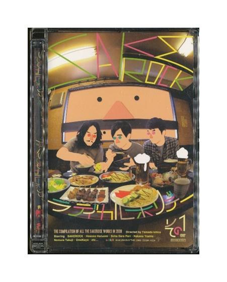4543034020713 【中古】DVD「 サケロック / ラディカル・ホリデー その1 」 SAKEROCK