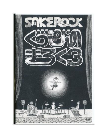 4543034022922 【中古】DVD「 サケロック / ぐうぜんのきろく3 」 SAKEROCK