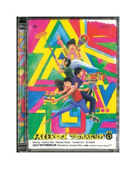【中古】DVD「 サケロック / ラディカル・ホリデー その0 」 SAKEROCK