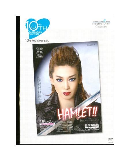 【中古】DVD/宝塚歌劇「 HAMLET!!(ハムレット)」TAKARAZUKA SKY STAGE 10th Anniversary Eternal Scene Collection