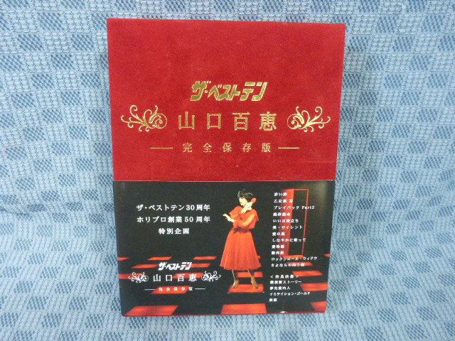 未開封新品DVD-BOX「 ザ・ベストテン 山口百恵 完全保存版 」