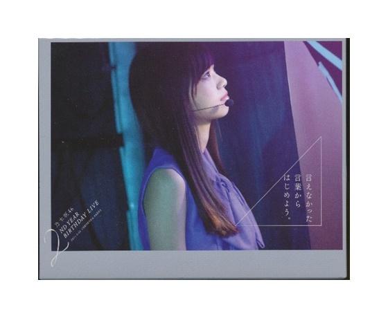 【中古】Blu-ray「 乃木坂46 / 2nd YEAR BIRTHDAY LIVE 2014.2.22 YOKOHAMA ARENA 」豪華盤