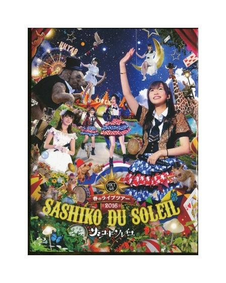 【中古】Blu-ray「 HKT48 / 春のライブツアー ~サシコ・ド・ソレイユ2016~ 」