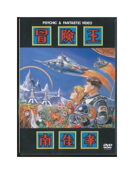 【中古】DVD「 南佳孝 / 冒険王 」