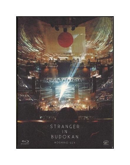 【中古】Blu-ray「 星野源 / STRANGER IN BUDOKAN 」初回限定